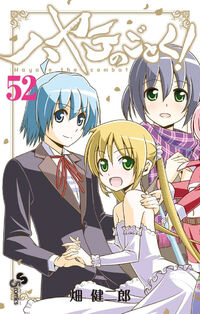 Hayate no gotoku vol 52