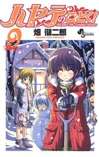 Hayate-no-Gotoku-Volume-9