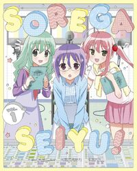 Sore ga Seiyuu! anime vol 1