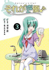 Seiyu's life! Sore ga Seiyuu! vol 3