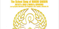 Hayate no Gotoku! Character CD EXTRA - The School Song of HAKUO GAKUIN