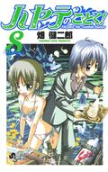 Hayate-no-Gotoku-Volume-8