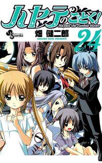 Hayate-no-Gotoku-Volume-24