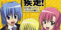 Hayate no Gotoku! Drama CD 2 - Hakuo Gakuin Bus Tour to Maria-san no Hitorigoto
