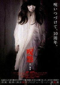The Grudge - Old Lady in White (2009)