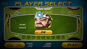 Unlock Screen Israel