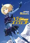 Heavy Object Manga Volume 01