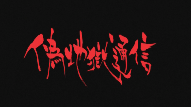 File:S2 EP 08 Title.PNG