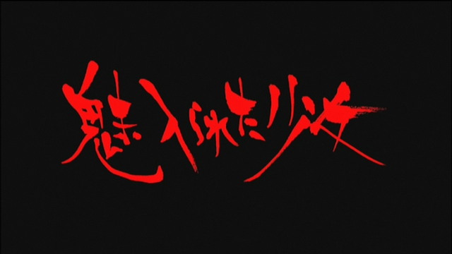 File:S1 EP 02 Title.PNG