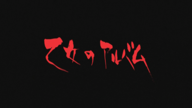 File:S2 EP 20 Title.PNG