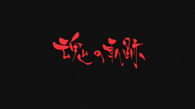 File:S3 EP 26 Title.png