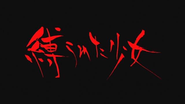 File:S1 EP 18 Title.PNG