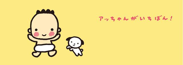 File:Sanrio Characters Accyan ga Ichiban Image003.png