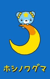 File:Sanrio Characters Hoshinowaguma Image002.png