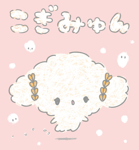 File:Sanrio Characters Cogimyun Image012.png