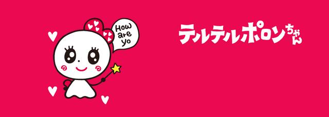 File:Sanrio Characters Teruteruporon Image003.png