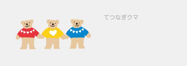 File:Sanrio Characters Tetsunagikuma Image003.png