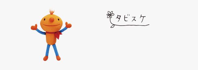 File:Sanrio Characters Tabisuke Image004.png