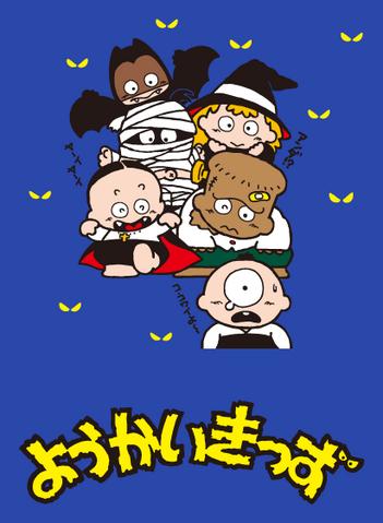 File:Sanrio Characters Youkai Kids Image004.png