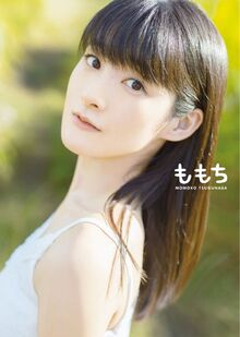 TsugunagaMomoko-MomochiLastPB-Regcover