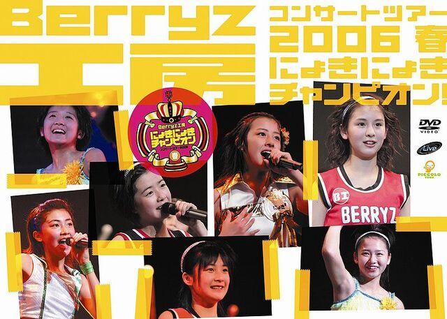 File:BKCT06Spring Nyoki Champion.jpg