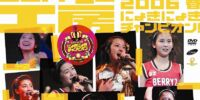 Berryz Koubou Concert Tour 2006 Haru ~Nyoki Nyoki Champion!~