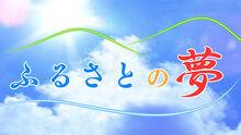 FurusatonoYume-logo