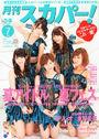 C ute, Hagiwara Mai, Magazine, Nakajima Saki, Okai Chisato, Suzuki Airi, Yajima Maimi-384518