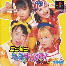 MinimoniShakattoTambourineDaPyon-cd