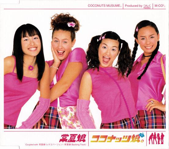 File:TokonatsuMusume-r.jpg