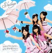 AsuwaDatenanoni-dvd