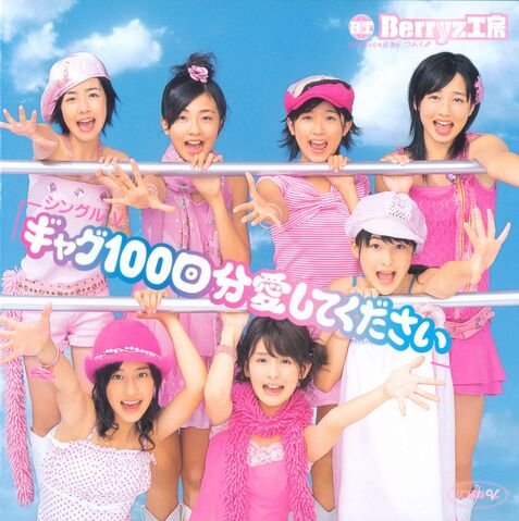 File:Gag100KaibunAishiteKudasai-dvd.jpg