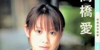 Takahashi Ai (Photobook)