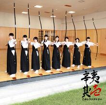 KobushiSonoIchi-r