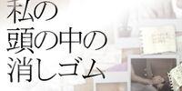 Watashi no Atama no Naka no Keshigomu 5th letter