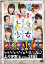 Dvd jyoujyou3 B