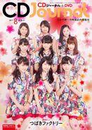 TsubakiFactory-CDJournal-July2017cover
