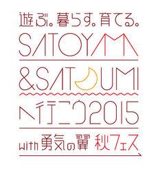SATOYAMA&SATOUMI2015AkiFest-logo