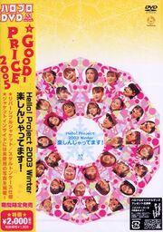 HP2003WinterTanoshin-dvd