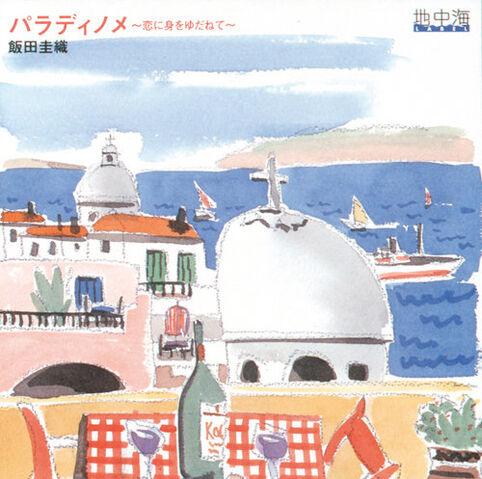 File:Iida's Paradinome ~Koi ni Mi wo Yudanete~.jpg