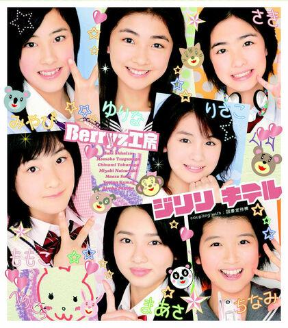 File:JiririKiteru-r.jpg