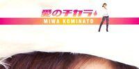 Ai no Chikara (Kominato Miwa)