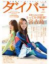 DIVER - Yoshizawa Hitomi & Ogawa Makoto