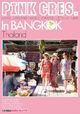 PINKCRES-Bangkok2017-PBcover