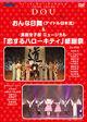 BS-TBS15Shuunen-OnnaNichibu&HelloKitty-DVD