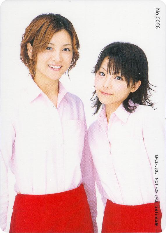 Soubor:Yoshi & Reina.jpg