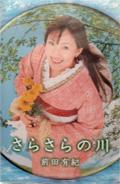 SarasaranoKawa-ct