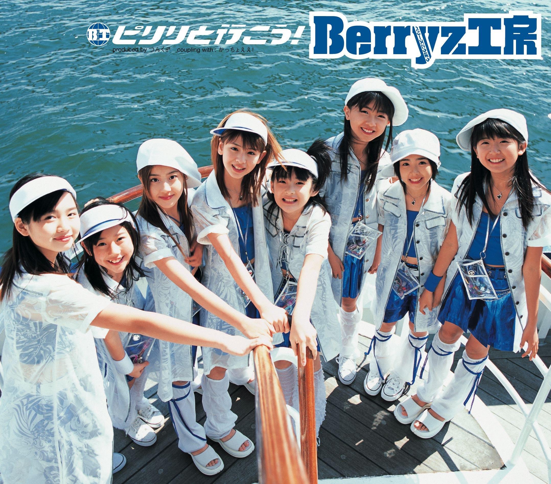 File:PiriritoYukou-r.jpg