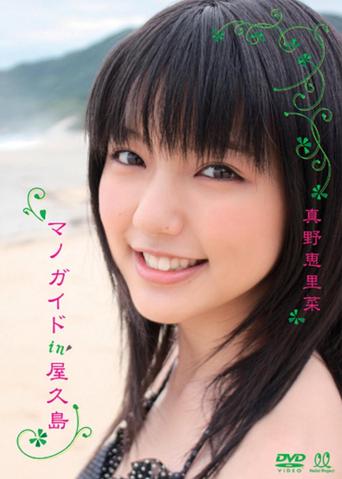 File:Mano Guide in Yakushima.png