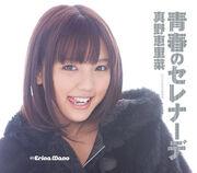 Mano Erina - Seishun no Serenade B